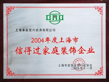 上海市信得过家庭装饰企业