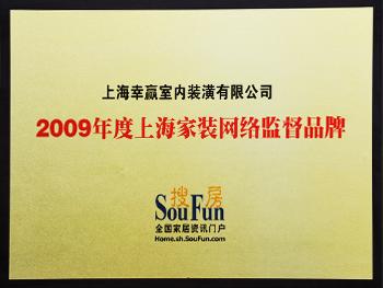 2009上海家装网络监督品牌
