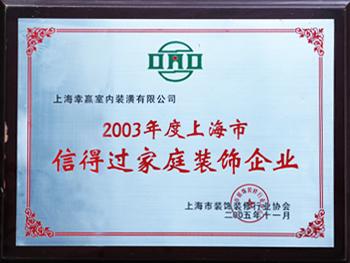 2003年度上海市信得过家庭装饰企业