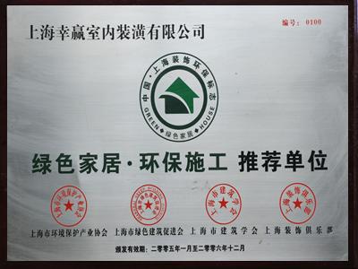 绿色家居环保施工推荐单位