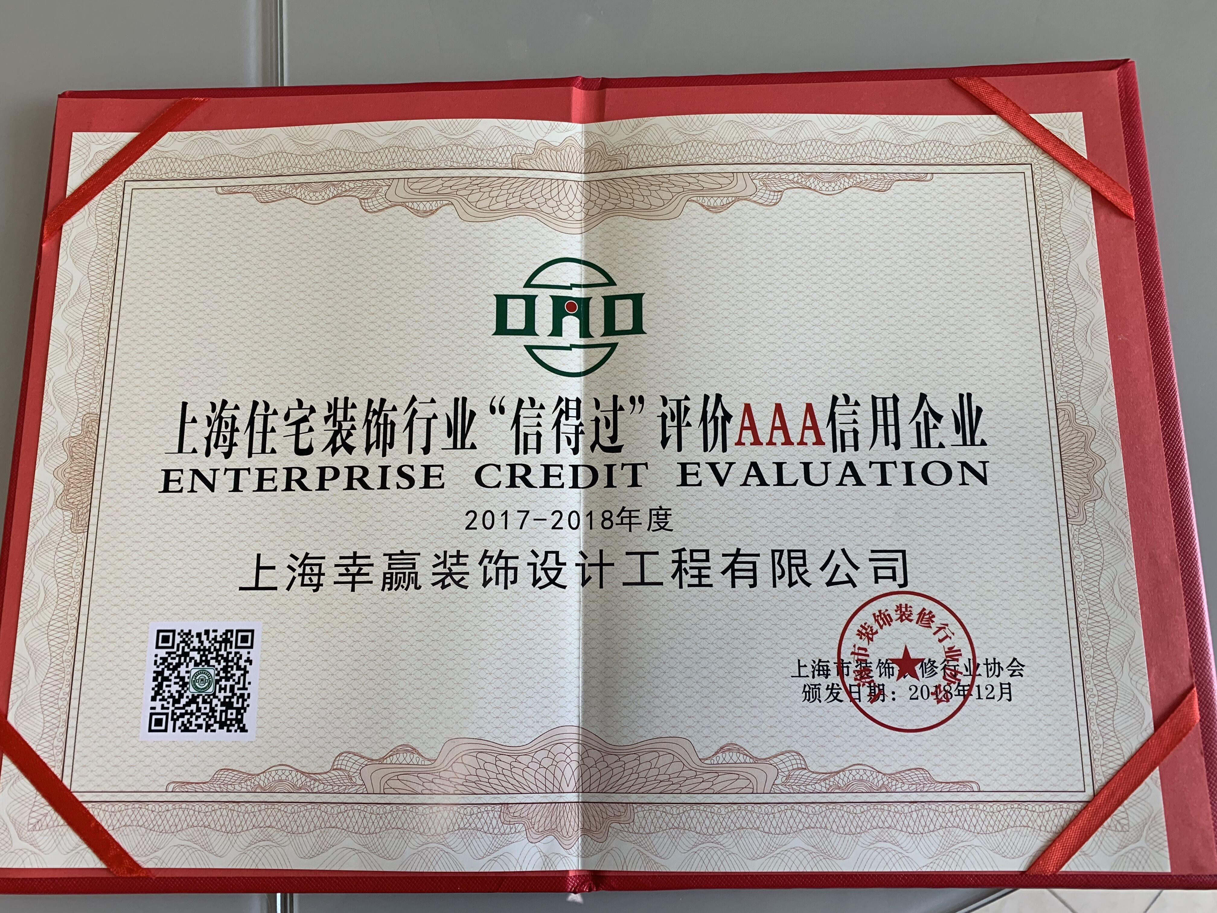 """上海住宅装饰行业""""信得过""""评价AAA信用企业"""