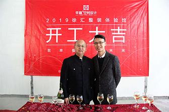幸赢浦西体验馆开工仪式2019.1.18