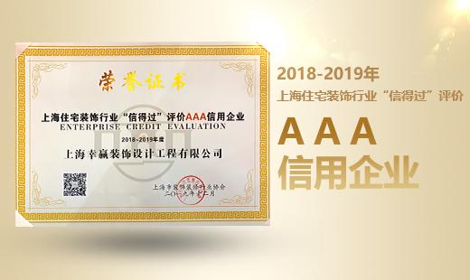 """2018-2019年""""信得过""""AAA信用企业"""