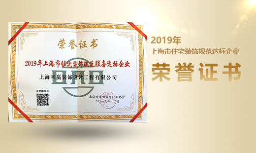 2019年上海市住宅装饰规范达标企业