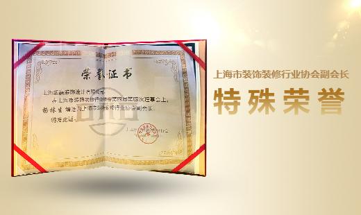 上海市装饰装修行业协会副会长