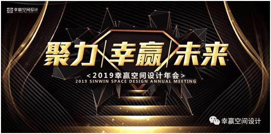 2019幸赢年度盛典  聚力/幸赢/未来