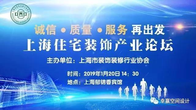 幸赢汇 | 幸赢荣获上海市信得过装饰企业